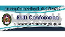Edu conference 2018